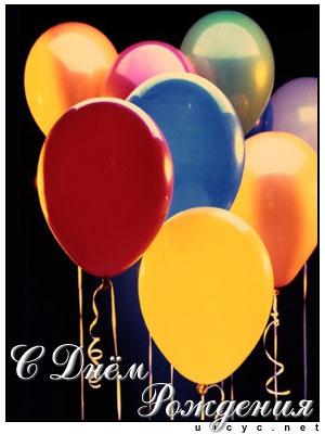 http://scards.ru/cards/bday/baloons.jpg