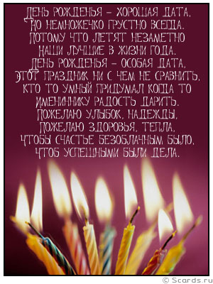 http://scards.ru/cards/bday/candle1.jpg
