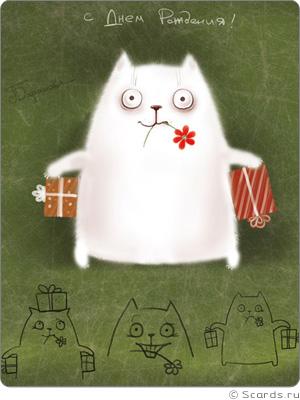http://scards.ru/cards/bday/gcat.jpg