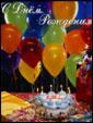 http://scards.ru/cards/bday/hb20.jpg