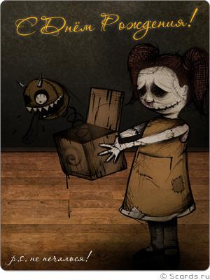 С днем рождения темные открытки 46