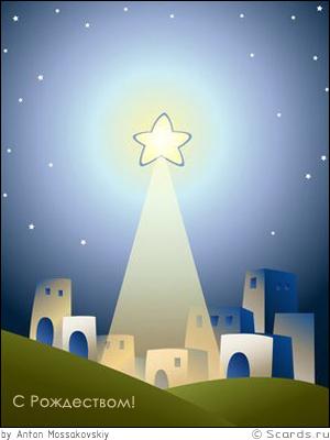 http://scards.ru/cards/christmas/star.jpg