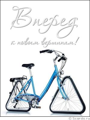 Велосипедное поздравление 85