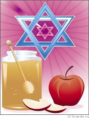 Баночка меда и сочное яблоко на фоне звезды Давида желает: Да будет добрым и сладким этот год