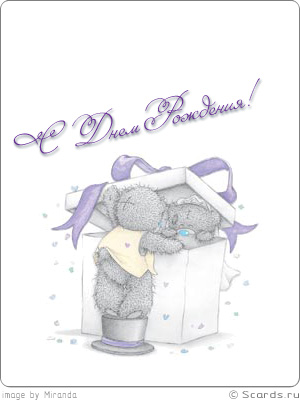 С днём рождения, мишка с подарком 33