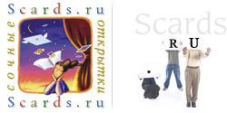 Сочные открытки Scards.ru